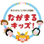 市民と長浜市が一緒につくる子育て応援サイト「ながまるキッズ!」スタート!!
